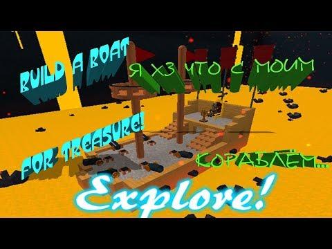 Roblox Build a Boat For Treasure! Я хз что с моим кораблём