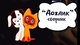 Дождливые мультики - Советские мультики для малышей