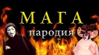 Тимати - МАГА | ПАРОДИЯ #выпьемЗаЛюбовь