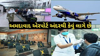 Ahmedabad Airport inside ।। Domestic Traveling From Airport Ahmedabad ।। Airport Visit