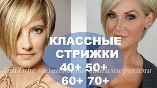 ОМОЛАЖИВАЮЩИЕ СТРИЖКИ ДЛЯ ЖЕНЩИН 40+ 50+ 60+ 70+ АСИММЕТРИЧНЫЕ СТРИЖКИ