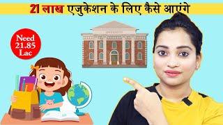 21 Lakh Education ke liye kaise aayenge - Child Future Planning kaise karu? #Kid #Education - FUTURE