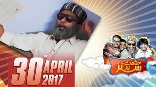 U.P.S Ki Khareed   Hashmat & Sons   SAMAA TV   30 April 2017
