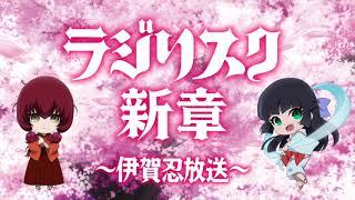 「ラジリスク新章」#14〜伊賀忍放送〜最終回