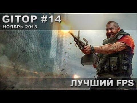Лучший шутер от первого лица (FPS) - GITOP #14