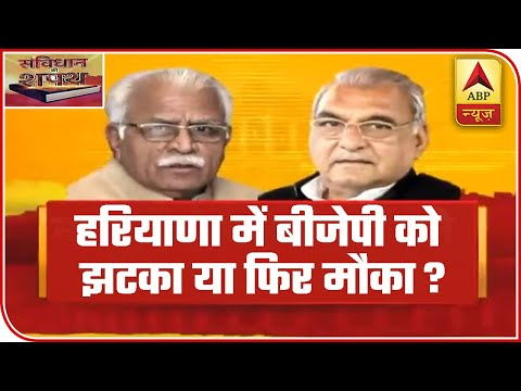 Will BJP Win In Haryana Or Not?   Samvidhan Ki Shapath   ABP News