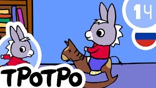 ТРОТРО -1 Ч  - Тротро и новогодние подарки - Сборка #04