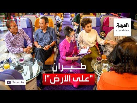 العرب اليوم - شاهد: مطعم يحاكي مقصورة الطائرة في تايلاند في ظل