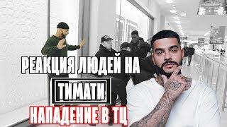РЕАКЦИЯ Людей на двойника Тимати Потасовка в ТЦ |  ПРАНК