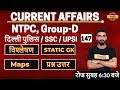 14 September Current Affairs  Current Affairs Today  Delhi Police Constable/NTPC/SSC/UPSI  Vivek Sir