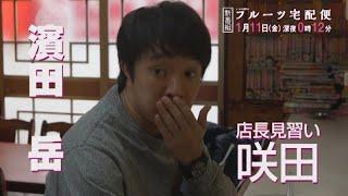 mqdefault - ドラマ24「フルーツ宅配便」2019年1月11日(金)深夜0時12分スタート!|テレビ東京