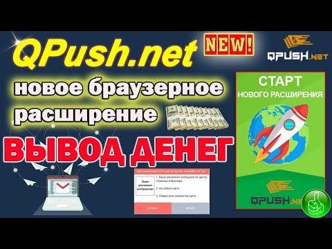 QPush net - ВЫВОД ДЕНЕГ! ЗАРАБОТОК БЕЗ ВЛОЖЕНИЙ И РЕКЛАМНАЯ ПЛОЩАДКА