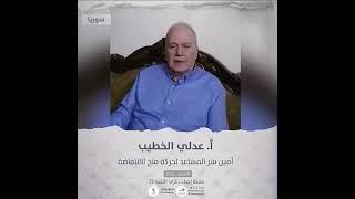 انتماء 2021: الاستاذ عدلي الخطيب، امين سر المساعد لحركة فتح الانتفاضة، سوريا