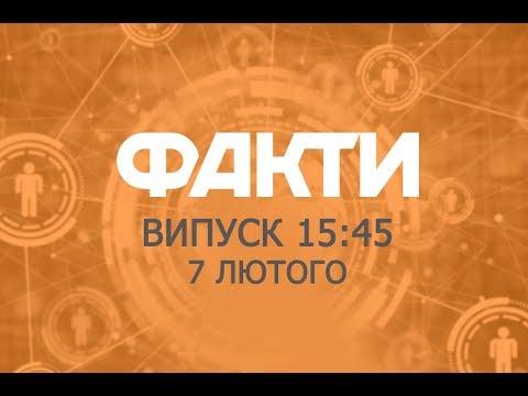 Факты ICTV - Выпуск 15:45 (07.02.2019)