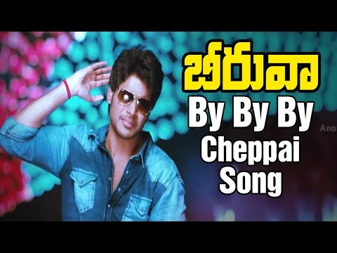 Beeruva Songs | By By By Cheppai song Promo | Sundeep Kishan | Surbhi | SS Thaman