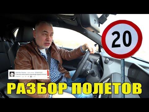 Штраф за превышение скорости - порог 20 км/ч - РАЗБОР ПОЛЕТОВ - обзор Александра Михельсона