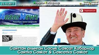 Сайттан алынган Сасык Саясат Кабарлар | 23.10.17 | Сайтка Саякат & Саясатка Саякат