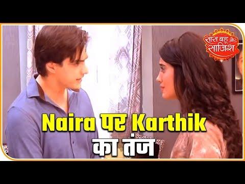 Karthik taunts Naira for her business success  | Yeh Rishta Kya Kehlata Hai