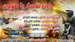 راجع نفسك يا صهيون - غناء الفنان محمد المدلل