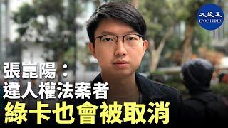 【珍言真語】張崑陽: 2020年各國正式制裁高官警察;反送中運動未消亡,香港人不會放棄;鄧炳強 曾偉雄是制裁名單一部分;中共官員停止惡行,歡迎告密。| #香港大紀元新唐人聯合新聞頻道