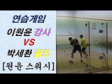 [원윤 스쿼시] 이원윤 강사 vs 박세환 골드 _연습게임