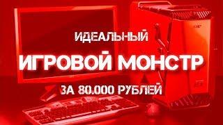 ИДЕАЛЬНЫЙ ИГРОВОЙ МОНСТР ЗА 80К РУБЛЕЙ