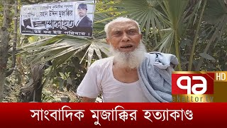 সাংবাদিক মুজাক্কির হত্যাকাণ্ড   News   Ekattor TV