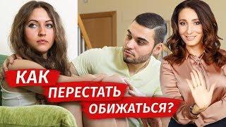 Женские обиды: как избавиться от обид на мужчин?  Психология отношений | Елена Тарарина