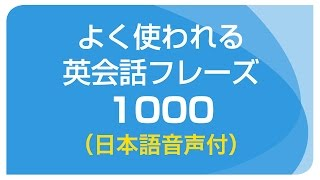 聞き流し・基本の英会話フレーズ1000日本語・英語音声付リスニング