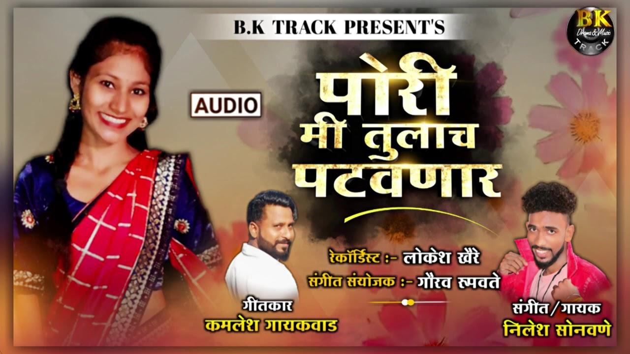 Download New Marathi Song : Pori Mi Tulach Patavnar Nilesh Sonawane Lyrics