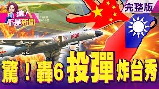 【這!不是新聞】共軍轟6K攜「鷹擊12」空中轟炸操演…左嚇美日、右攻台?
