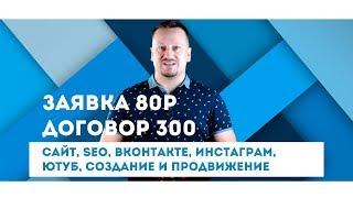 Кейс: Заявки по 80, договор 300. Создание продвижение сайта и соц. сетей.