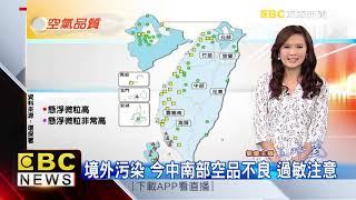 氣象時間 1080326 早安氣象 東森新聞