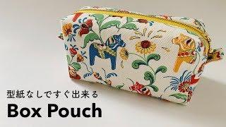 How to sew a zipper box pouch /ボックスポーチの作り方/ 型紙なし / DIY #11