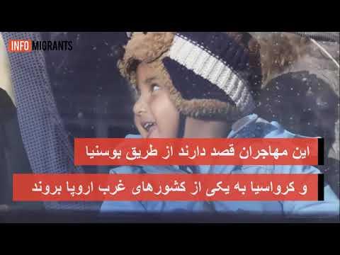 شرایط زندگی مهاجران در بوسنیا