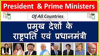 Prime ministers and Presidents प्रधानमंत्री और राष्ट्रपति pm of all countries in hindi english