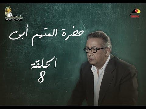 مسلسل حضرة المتهم أبى | بطولة نور الشريف الحلقة |8| Episode