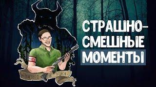СТРАШНО-СМЕШНЫЕ МОМЕНТЫ С KUPLINOV PLAY