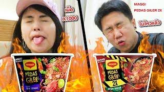 มาม่าเผ็ด x2 มาเลเซีย เผ็ดกว่ามาม่าเกาหลี 100 เท่า!!!!! (Pedas Giler 2x Malaysia)