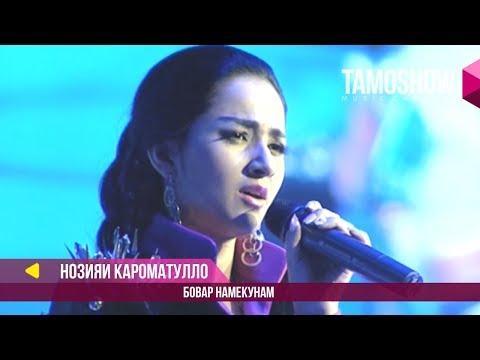 Нозияи Кароматулло - Бовар намекунам (Клипхои Точики 2017)