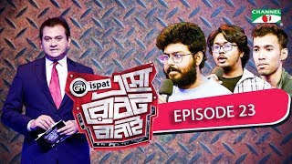 GPH Ispat Esho Robot Banai | Episode 23 | Reality Shows | Channel i Tv