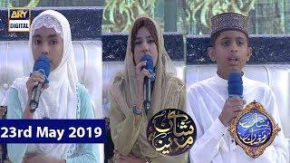 Shan-e-Sehr |Segment| Shan e Madina | 23rd May 2019