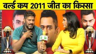 World Cup 2011 Special: जीत की कहानी Vikrant Gupta & Sweta Singh की जुबानी | India WC 2011 Champs