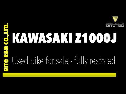 Z1000J/カワサキ 1000cc 兵庫県 株式会社ビトーアールアンドデイー