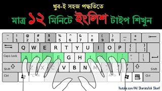 English Type in 12 Minutes - ইংলিশ টাইপিং বাংলা টিউটোরিয়াল - English Typing Bangla Tutorial