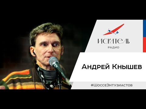 Андрей Кнышев. Шоссе Энтузиастов.