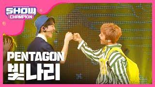 [Show Champion] 펜타곤 - 빛나리 (PENTAGON - Shine) l EP.267