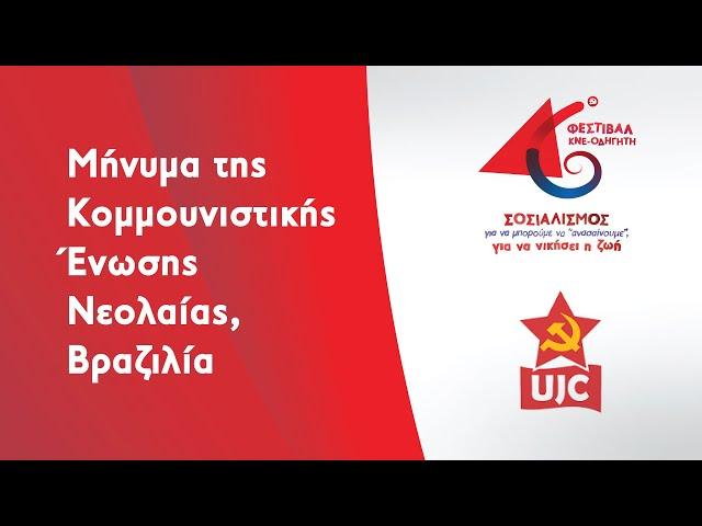 Μήνυμα της Κομμουνιστικής Ένωσης Νεολαίας - Βραζιλία για το 46ο Φεστιβάλ ΚΝΕ-Οδηγητή