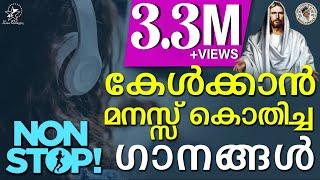 Beautiful Christian Devotional Songs | Malayalam Christian Devotional Songs | Jino Kunnumpurath