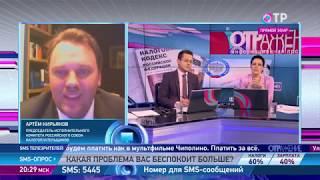 Василий Колташов, Артем Кирьянов и Сергей Смирнов — о налоговой нагрузке россиян